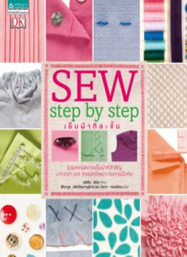 SEW STEP BY STEP เย็บผ้า ทีละขั้น
