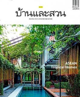 บ้านและสวนฉบับพิเศษกลางปี 57 ASEAN TROPICAL HOMES
