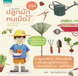 MY LITTLE FARM VOL.1 ปลูกผักแบบคนเมืองความสุขง่ายๆที่ใครก็ทำได้