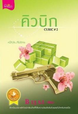 CUBIC เล่ม 2