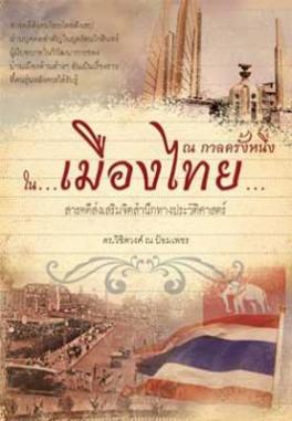 ณ กาลครั้งหนึ่งใน...เมืองไทย