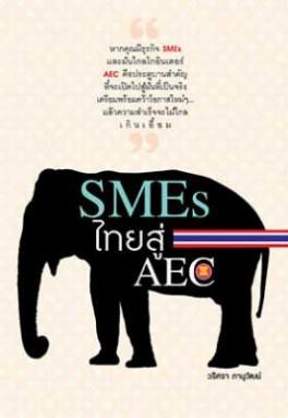 SMEs ไทยสู่ AEC