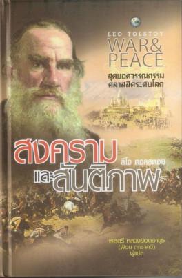 สงครามและสันติภาพ
