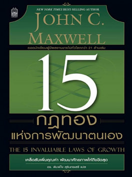 15 กฏทองแห่งการพัฒนาตนเอง