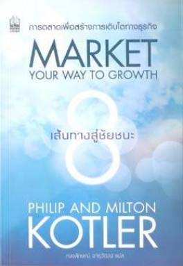 MARKET YOUR WAY TO GROWTH 8 เส้นทางสู่ชัยชนะ