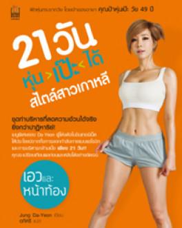 21 วัน หุ่นเป๊ะได้สไตล์สาวเกาหลี 2