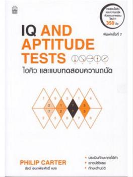ไอคิว และแบบทดสอบความถนัด IQ AND APTITUDE TESTS