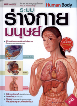 ระบบร่างกายมนุษย์ ฉบับปรับปรุง (ปกแข็ง)