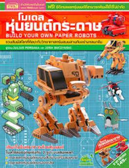 โมเดลหุ่นยนต์กระดาษ: BUILD YOUR OWN PAPER ROBOTS+CD