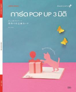 การ์ด POP UP 3 มิติ