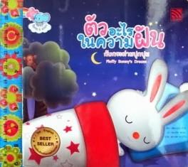ตัวอะไรในความฝันกับกระต่ายปุกปุย