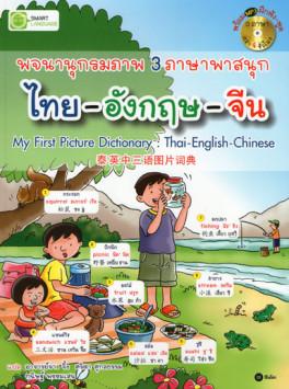 พจนานกุรมภาพ 3 ภาษา ไทย-อังกฤษ-จีน