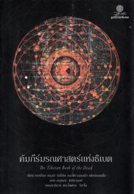 คัมภีร์มรณศาสตร์แห่งธิเบต (ใหม่)