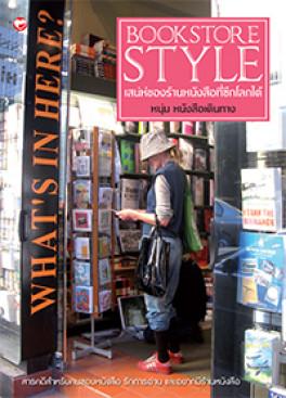 BOOK STYLE เสน่ห์ของร้านหนังสือซีกโลกใต้