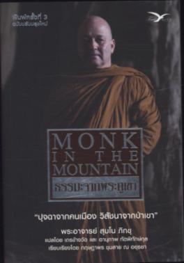 ธรรมะจากพระภูเขา (MONK IN THE MOUNTAIN)