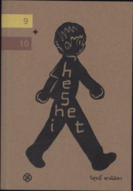 HESHEIT 9+10