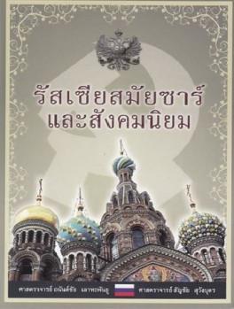 รัสเซียสมัยซาร์และสังคมนิยม