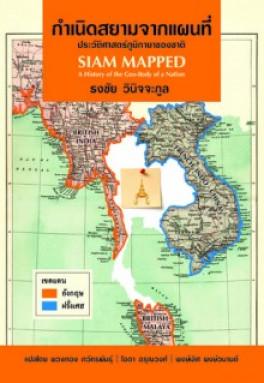 กำเนิดสยามจากแผนที่ (SIAM MAPPED)