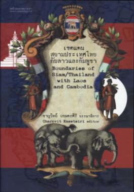 เขตแดนสยามประเทศไทยกับลาวและกัมพูชา