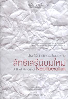 ประวัติศาสตร์ฉบับย่อของลัทธิเสรีนิยมใหม่
