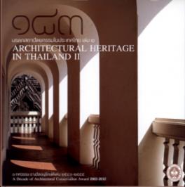 ๑๘๓ ARCHITECTURAL HERITAGE IN THAILAND II: มรดกสถาปัตยกรรมในประเทศไทย เล่ม ๒ (๑ ทศวรรษ รางวัลอนุรักษ์ดีเด่น ๒๕๔๖-๒๕๕๕ )