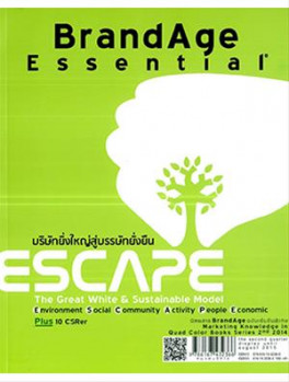 ESCAPE THE GREAT WHITE & SUSTAINABLE MODEL