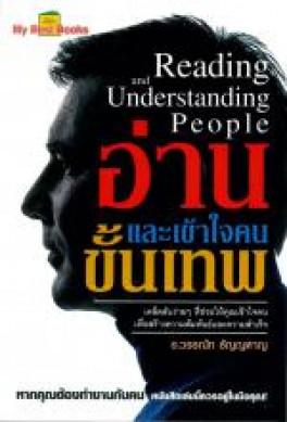 อ่านและเข้าใจคนขั้นเทพ