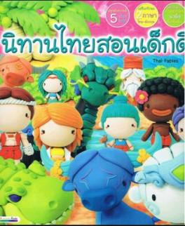 นิทานไทยสอนเด็กดี