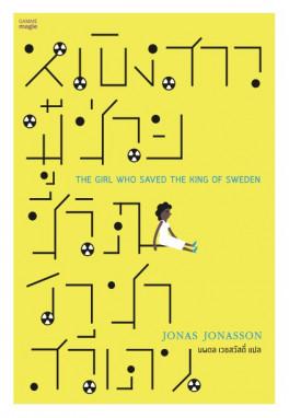 หญิงสาวผู้ช่วยชีวิตราชาสวีเดน