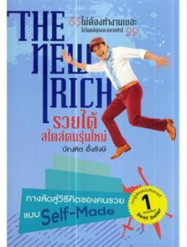 ์NEW RICH, THE รวยได้สไตล์คนรุ่นใหม่