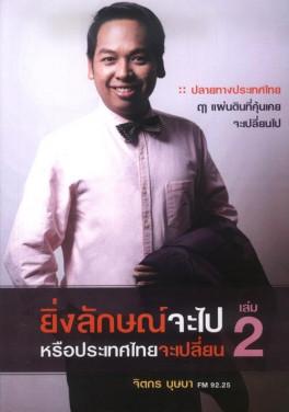 ยิ่งลักษณ์จะไปหรือประเทศไทยจะเปลี่ยน เล่ม 2