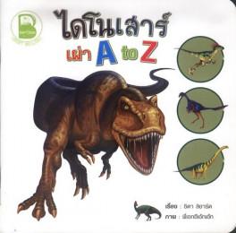 ไดโนเสาร์เผ่า A TO Z