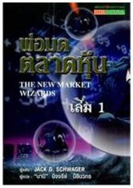 พ่อมดตลาดหุ้น THE NEW MARKET WIZARDS