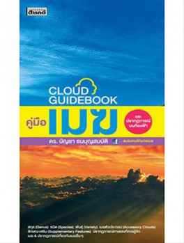 CLOUD GUIDEBOOK คู่มือเมฆและปรากฏการณ์บนท้องฟ้า (ฉบับปรับปรุง)