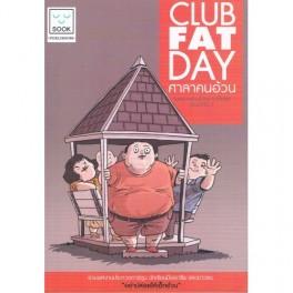CLUB FAT DAT ศาลาคนอ้วน