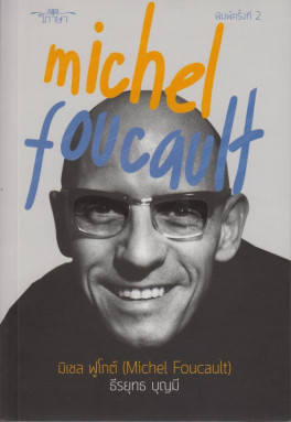 มิเชล ฟูโกต์ (MICHEL FOUCAULT)