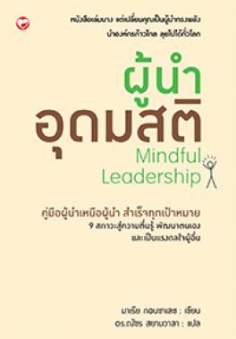ผู้นำอุดมสติ (MINDFUL LEADERSHIP)