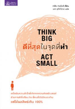 ดีที่สุด ในจุดที่ทำ THINK BIG ACT SMALL