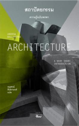 สถาปัตยกรรม: ความรู้ฉบับพกพา