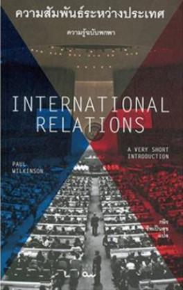 ความสัมพันธ์ระหว่างประเทศ: ความรู้ฉบับพกพา