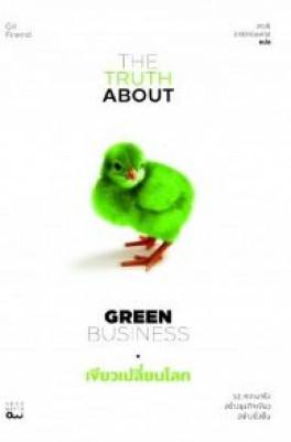 เขียวเปลี่ยนโลก THE TRUTH ABOUT GREEN BUSINESS