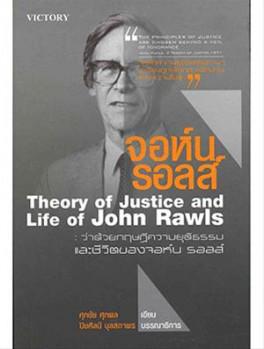 จอห์น รอลส์: ว่าด้วยทฤษฏีความยุติธรรม และชีวิตของจอห์น รอลส์