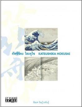 คัทซึชิคะ โฮคุไซ (KATSUSHIKA HOKUSAI)
