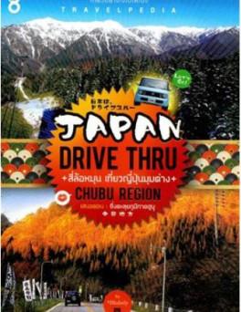 JAPAN DRIVE THRU