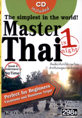 SIMPLE IN THE THAI WORLD, THE: MASTER THAI IN 1 NIGHT
