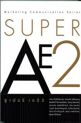 ซูเปอร์เออี 2 (SUPER AE 2)