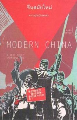 จีนสมัยใหม่: ความรู้ฉบับพกพา (MODERN CHINA: A VERY S)