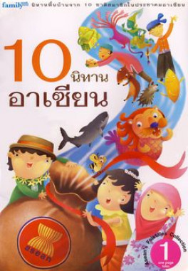 ASEAN'S FOLKTALES COLLECTION เล่ม 1: 10 นิทานอาเซียน