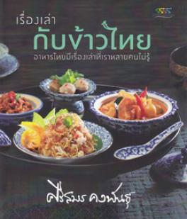 เรื่องเล่า กับข้าวไทย อาหารไทยมีเรื่องเล่าที่เราหลายคนไม่รู้