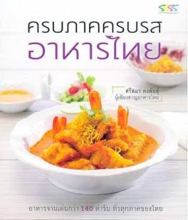 ครบภาคครบรส อาหารไทย